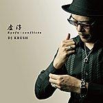 DJ Krush Kyofu - Conflicts