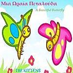 Kittens Mia Oraia Petalouda: A Beautiful Butterfly