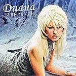 Diana I'll Be Back