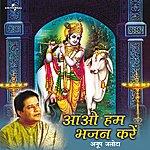 Anup Jalota Aao Hum Bhajan Karen