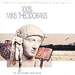 Mikis Theodorakis 100% Mikis Theodorakis