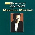 Manolis Mitsias 16 Hrisis Epitihies-Erotiko