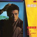 Kenny B. Back To Black Series - Shuo Ai Jiu Ai