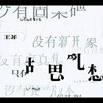 Faye Wong Hu Si Luan Xiang