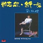 Sam Hui Back To Black Series - Nan Wng Nin.Zhi Chuan