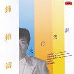 Kenny B. Back To Black Series - Wo Xing Wo Su