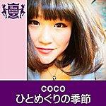 Coco Hitomegurino Kisetsu