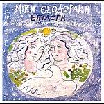 Mikis Theodorakis Epilogi
