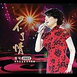 Chin Tsai Tsai Chin 2007 Live In Hk (2 Cd)