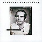 Dimitris Mitropanos 24 Zeimpekika