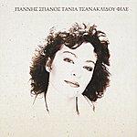 Tania Tsanaklidou File