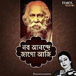 Swagatalakshmi Dasgupta Nobo Anande Jago Aaji