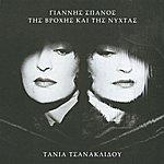 Tania Tsanaklidou Tis Vrochis Kai Tis Nychtas