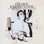 Stelios Kazantzidis Ta Prota Mou Tragoudia / 1960-1968