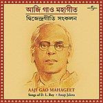 Anup Jalota Aaji Gao Mahageet ( Songs Of D. L. Roy )