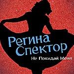 Regina Spektor Don't Leave Me (Ne Me Quitte Pas) [Russian Version]