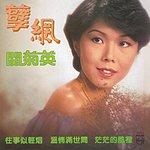 Susanna Kwan Back To Black Series - Nie Wang