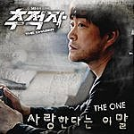 The One Drama Chaser Ost Part 2