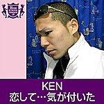 Ken Koishite Kigatsuita