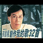 Terence Tsoi Chuang Zuo Wo De Ge 32 Shou