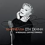 Marinella Sti Skini / 44 Monadikes Zontanes Ermineies