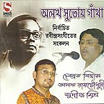 Debabrata Biswas Alokh Sutoy Gantha