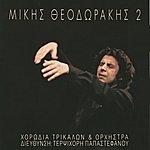 Mikis Theodorakis Mikis Theodorakis & Chorodia Trikalon 2