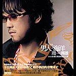 Steve Chou Man & Ocean