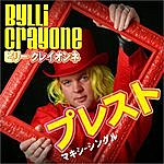 Bylli Crayone Presto [Tokyo Take Over Remix]