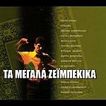 Manolis Lidakis Ta Megala Zeibekika