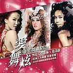 Jolin Tsai Dancing Queens Collection