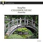 Oleg Kagan # 1 Classiacl Isang Yun: Chamber Music