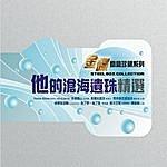 Fun-Da-Mental Steel Box Collection - Discovery Male Channel