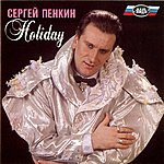 Sergey Penkin Holiday