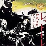 Donatella Rettore Kamikaze Rock 'n' Roll Suicide