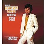 Kenny B. Back To Black Series - Shan Shan Xing Chen
