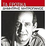 Dimitris Mitropanos Ta Erotika