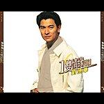 Andy Lau Huan Qiu Yi Shuang Qing Yuan XI Lie-Andy Lau