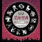 Jay Chou Love Songs Of Horoscope