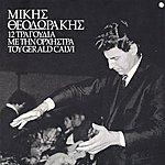 Mikis Theodorakis Mikis Theodorakis 12 Tragoudia Me Tin Orchistra Tou Gerald Calvi