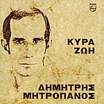 Dimitris Mitropanos Kyra Zoi