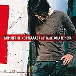 Dimitris Korgialas As' Ta Dyskola Se Mena (Reissue)
