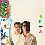 Tat Ming Pair Btb 3ep Tat Ming Pair