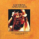 Eleftheria Arvanitaki Zontana Stous Vrachous - Kalokairi '95
