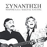 Marinella Synantisi