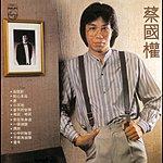 Terence Tsoi Back To Black Series - Cai Guo Quan