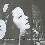 Tania Tsanaklidou I Tania Tsanaklidou Tragouda Gianni Spano (Remastered)