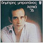 Dimitris Mitropanos Laika '76