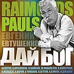 Raimonds Pauls Дай, Бог