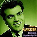 Stelios Kazantzidis I Koinonia (78 Rpm Recordings 1955), Vol. 3